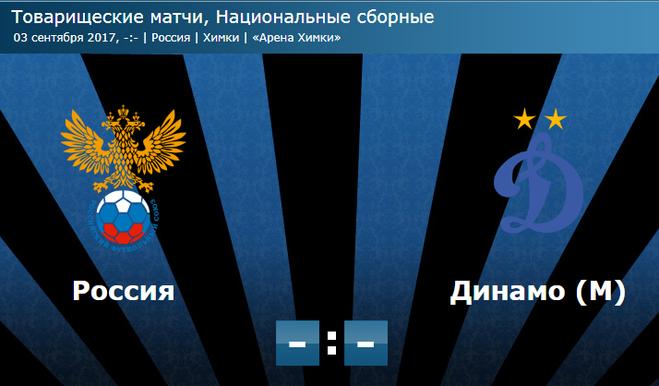 россия - динамо смотреть футбол