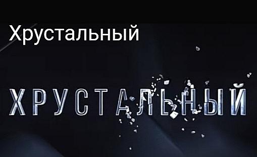 Скриншот Хрустальный