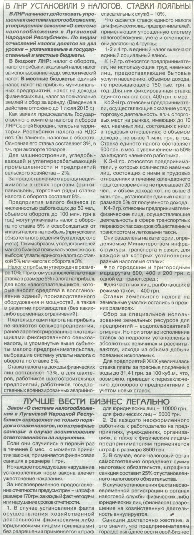 ставки налогов ЛНР