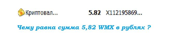 1 биткойн, курс биткойна, WMX - WebMoney