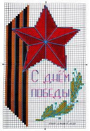 схемы вышивки крестиком 9 мая
