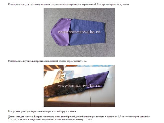 Как сшить галстук своими руками на резинке выкройки пошаговое фото 56