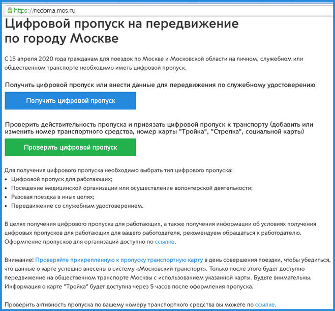 Как внести изменения в пропуск по Москве
