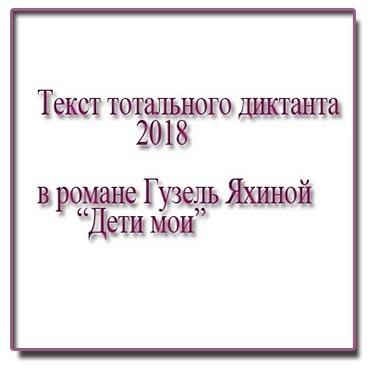 текст тотального диктанта 2018