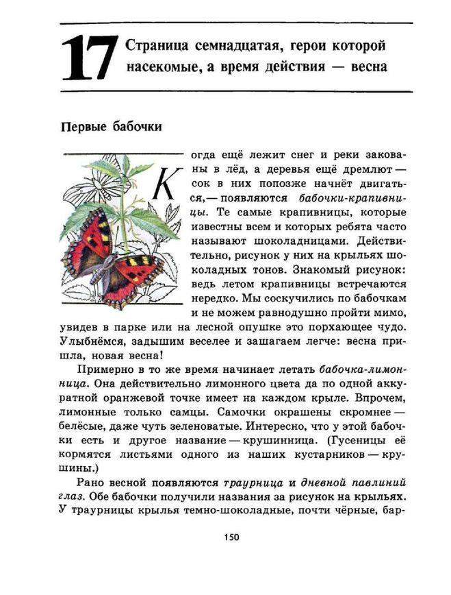 книга зеленые страницы 3 класс читать онлайн