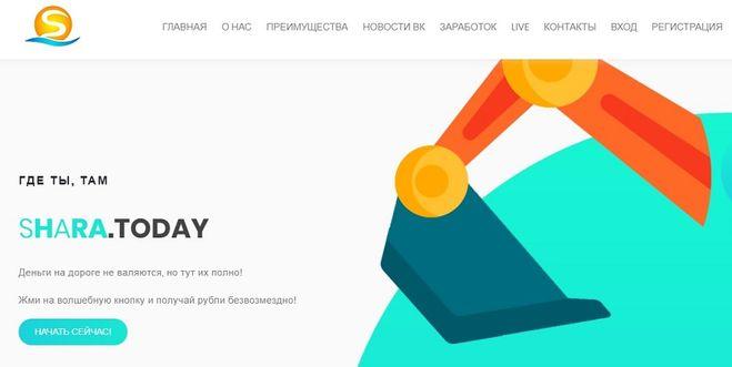 сайт shara.today