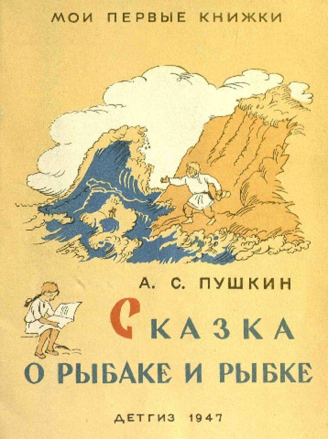 поэма о рыбалке