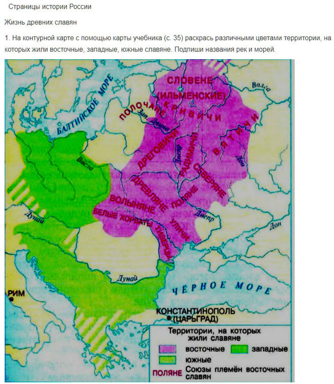 Страницы истории россии жизнь древних славян 4 класс окр мир.