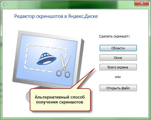 Как сделать скриншот экрана на яндексе