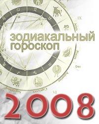 Год 2008 — год кого, какого животного по восточному календарю?