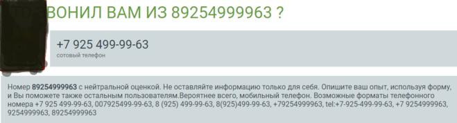 неизвестный номер телефона