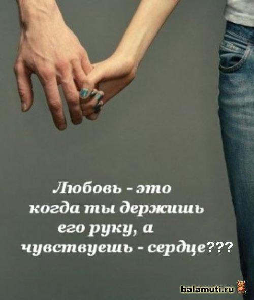 Статусы протягиваешь руки тебе
