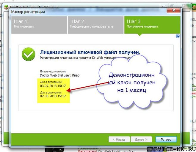 доктор веб активировать лицензию