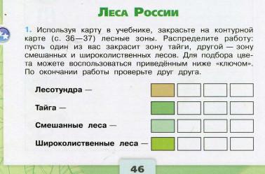 Ответы. Леса России. 4 класс Окружающий мир Рабочая тетрадь 1 часть
