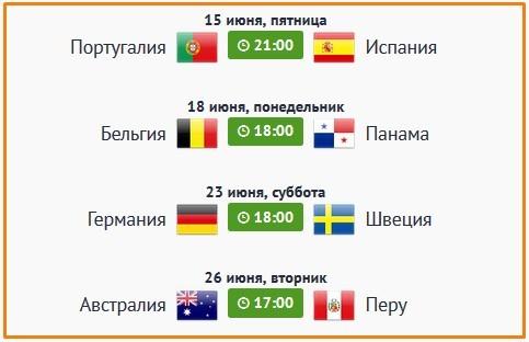 чм 2018 игры в Сочи
