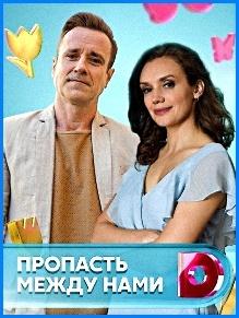 """""""Пропасть между нами"""", Наталья Терехова"""