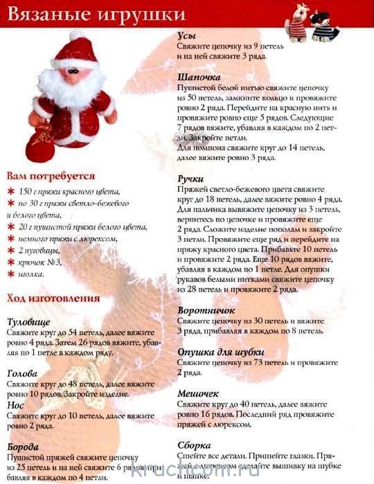 Дед мороз схемы вязания крючком 622