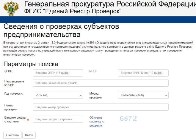 Едином реестре проверокна официальном сайте генпрокуратуры россии