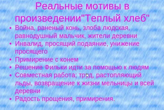 Паустовский назвал свою сказку «тёплый хлеб»?