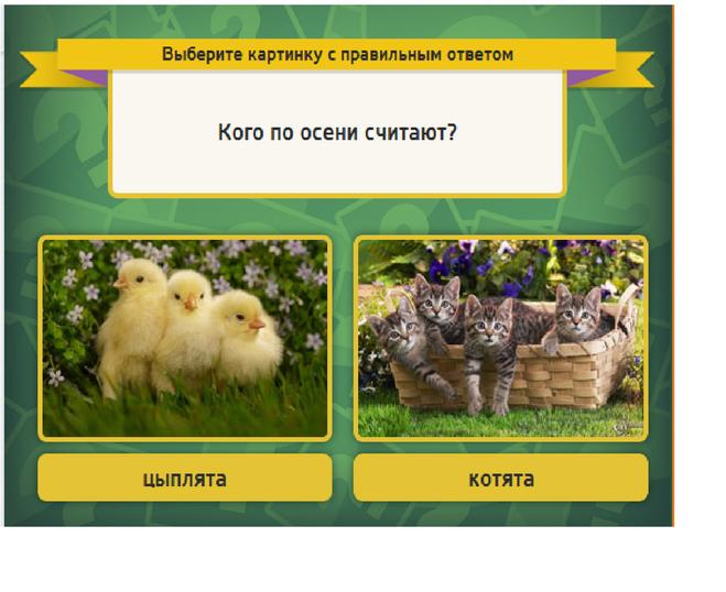 Как понимать поговорку цыплят по осени считают