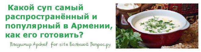 Какой суп самый распространённый и популярный в Армении,  как его готовить?