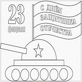 Открытка 23 шаблон для детей для детской открытки с рисунком