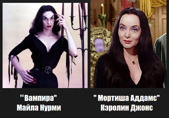Вампира и Мортиша Аддамс