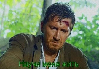 """Научи меня жить"", Кирилл Кяро"