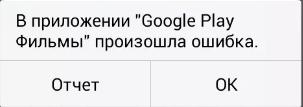 ошибка приложения плей маркет андроид