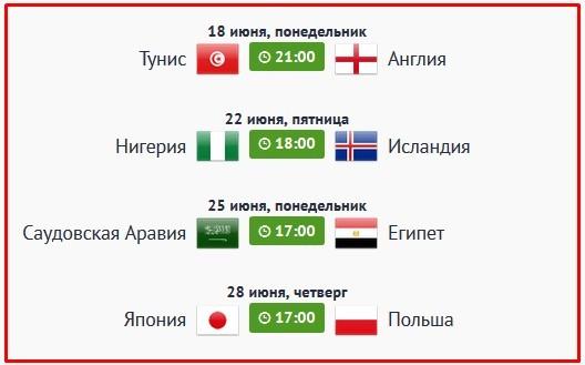 чм 2018 матчи в Волгограде