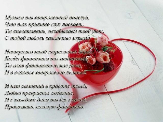 Безумно романтический стих девушке