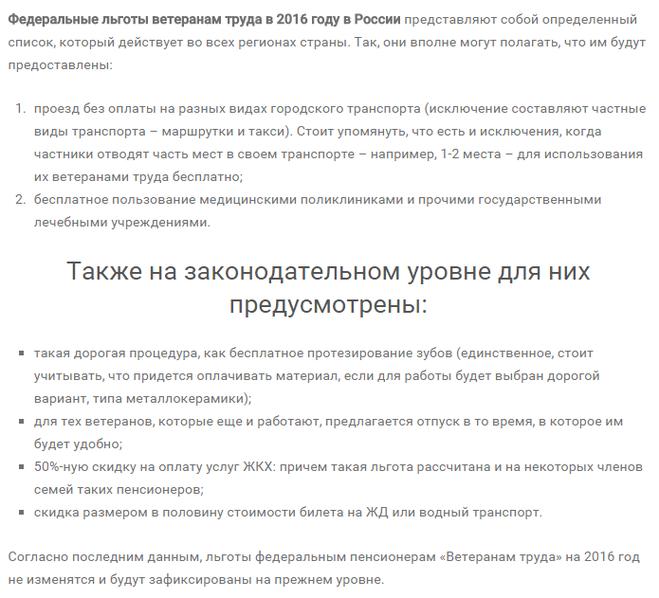 различия Предоставление отпуска ветеранам труда в московской области теперь