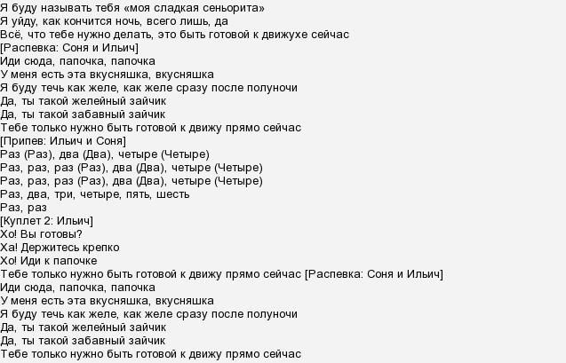 перевод песни группа Little Big с песней Uno