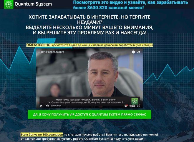 сайт quantum-system24.ru лохотрон и развод на деньги