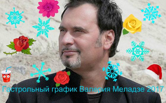 концерты Валерий Меладзе