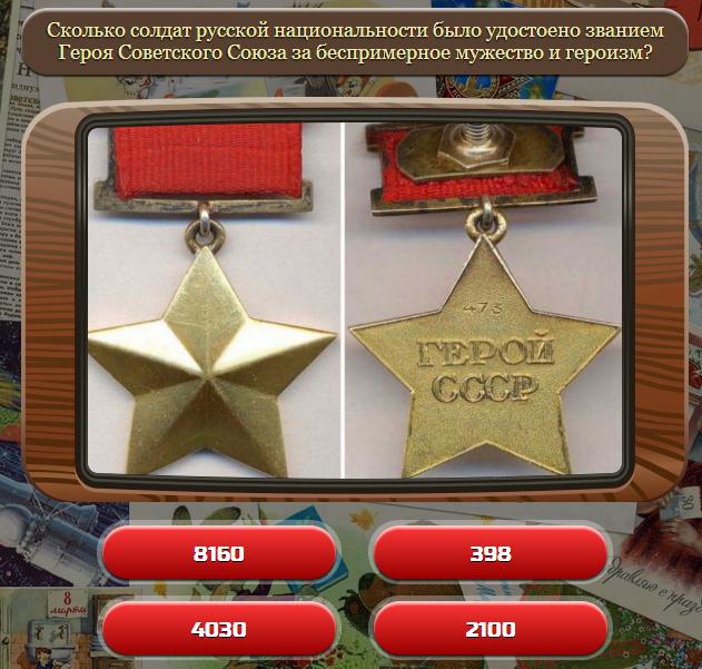 Звание Героя Российской Федерации. Справка