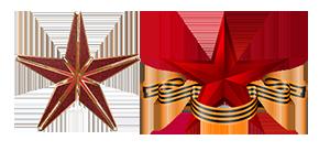"""""""Красная звезда"""" изображение ко дню Победы изображение с прозрачным фоном"""