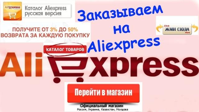 Aliexpress оплата при получении