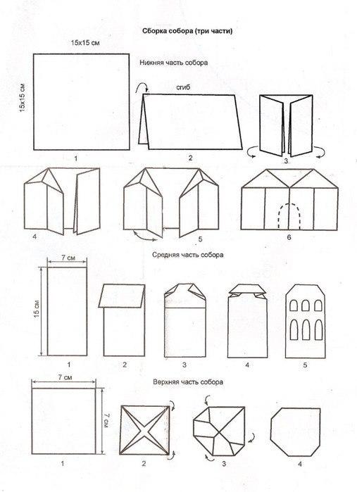 Сделать храм из бумаги своими руками