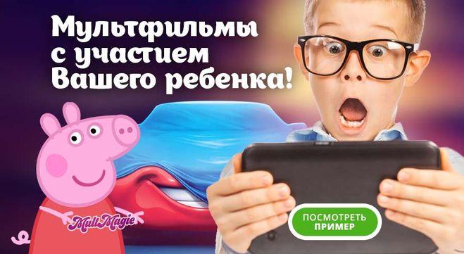 Мультфильм с участием вашего ребенка