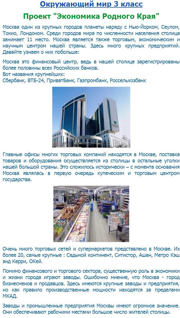 """Проект """"Экономика родного края"""" Москва. 3 класс"""