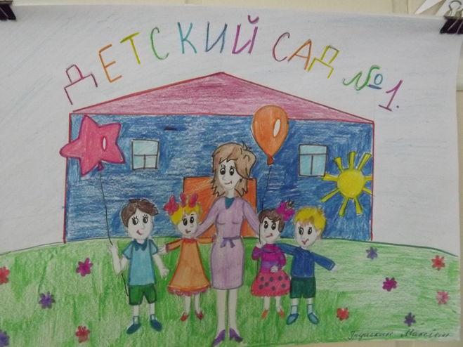Рисунок воспитателю детского сада своими руками 55