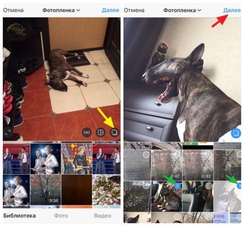 Как в инстаграме сделать несколько фото в одной фотографии