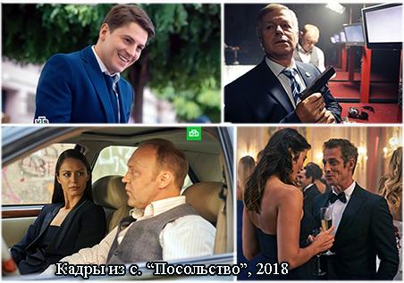 """кадры из сериала """"Посольство"""", НТВ"""