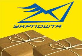 как отправить посылку с России в Украину? Как отследить посылку?
