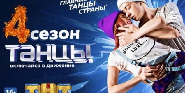 танцы на тнт, 4 сезон, дата выхода - 19 августа 2017 года