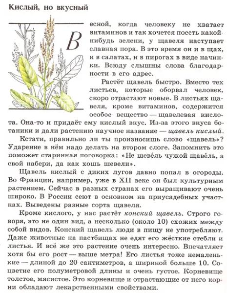 книга зеленые страницы рассказ тысячелистник или кислый но вкусный