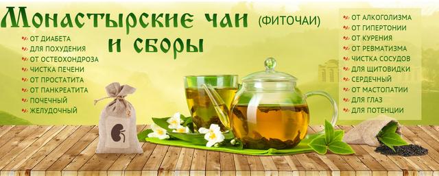 как можно похудеть чаем