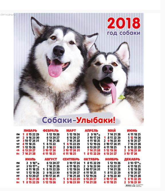 Лунный календарь | Год собаки 2018