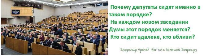 Почему депутаты сидят именно в таком порядке?  На каждом новом заседании Думы этот порядок меняется?  Кто сидит вдалеке, кто вблизи?